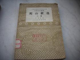 1957年出版-韩燕如著【爬山歌选】!馆藏