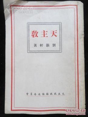 刘韵轩著《天主教》