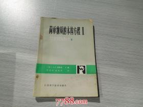 简单物质的本构方程 II(现代连续统物理丛书 9)