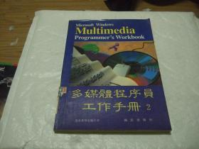 多媒体程序员工作手册2  馆藏
