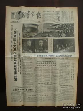 1985年3月28日《中国青年报》(六届人大三次会议在京隆重开幕)