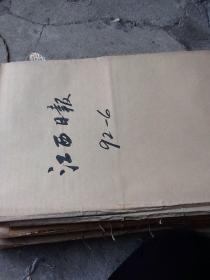 江西日报合订本.1992.6