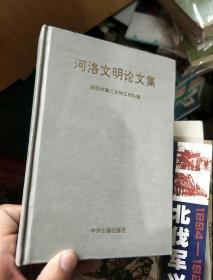 河洛文明论文集(精装本)