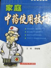 二手正版健康自助丛书:家庭中药使用技巧 9787532381845