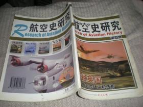 航空史研究 (第四集) 长春银声音像出版社