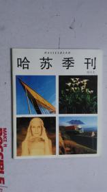哈苏季刊精华本(2003-2004)(精选9位摄影师的作品) 摄影之友杂志社编辑出版