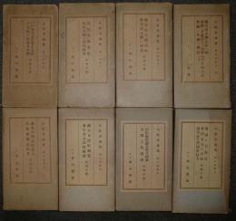 法帖书论集 13函21册全 中村不折 昭和8年(1933)雄山閣版 包邮