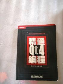 精通Qt4編程