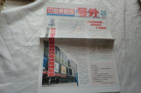 号外:中国集邮报,2007年6月23日,创刊15周年