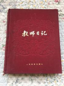 教师日记笔记本(有笔记)