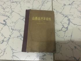 山西省经济资料 第一分册