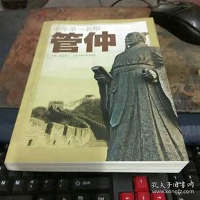 中华第一名相管仲   单传洪签名本