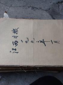 江西日报合订本.1992.1.2—1.30