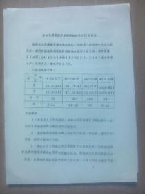 扁桃体周围脓肿期摘除扁桃体332例报吿(作者:临颖县人民医院耳鼻喉科 )