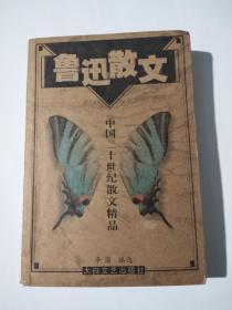 鲁迅散文:中国二十世纪散文精品
