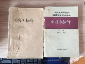 分析与翻译 上下两册全(上海交通大学《英语》全四册本课文句法结构)