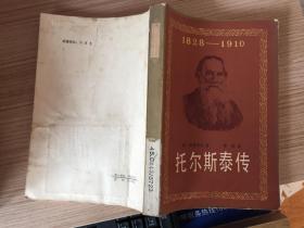 托尔斯泰传:1828-1910
