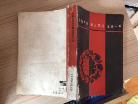 中国古代史分期讨论五十年:1929-1979