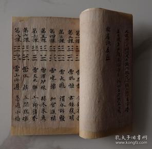 古籍修复线装书卦书《六十四课》带题跋手抄本一册全217#