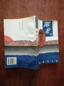 【 陈龙传:中国隐蔽战线的卓越指挥员 长篇传记文学。1版1