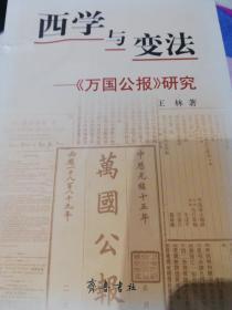 西学与变法《万国公报》研究