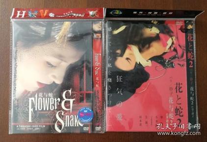 【花与蛇1-2】2DVD5