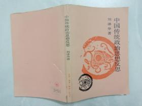 中国传统政治思想反思