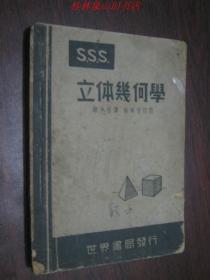 三S立体几何学 /骆承绪