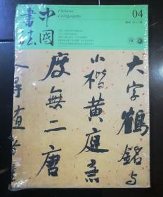中国书法 2018年第4期