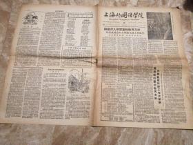 《上海外国语学院》院刊 2019年08月24日 第57期 八开四版 本期内容《继续深入学习党的教育方针》等