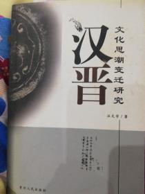 汉晋文化思潮变迁研究