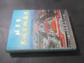 北京市东城区地名志  精装