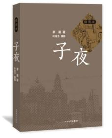 子夜 插图本(全一册)