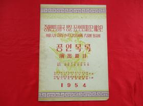 50年代老戏单 《朝鲜人民访问中华人民共和国 代表团 艺术团 演出节目 1954年 朝鲜人民军协奏团》品佳保老保真