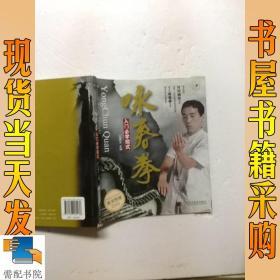 咏春拳入门必学招式
