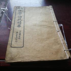 新编《小学论语精华》4册全,民国11年,1922年出版。