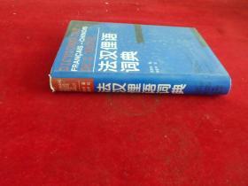 法汉俚语词典