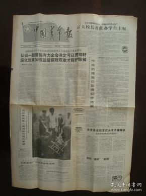 1988年10月15日《中国青年报》(武术列为北京亚运会比赛项目)
