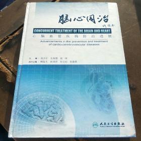 脑心同治:心脑血管疾病防治进展:advancements in the prevention and treatment of cardio-cerebrovascular diseases
