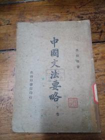 中国文法要略下卷