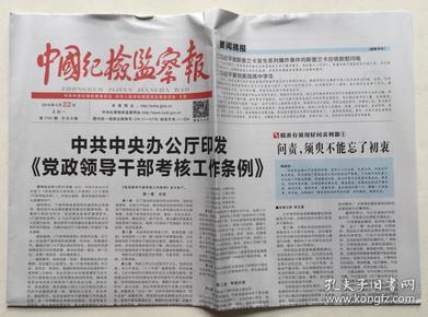 中国纪检监察报 2019年 4月22日 星期一 第7101期 今日8版 邮发代号:1-204