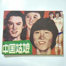 连环画:中国姑娘(四川人民出版1984年1版1印)