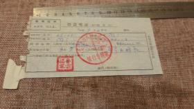 13,内蒙金融       72.9.25 集宁肉联厂 语录借款单