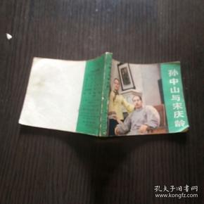 连环画  孙中山与宋庆龄