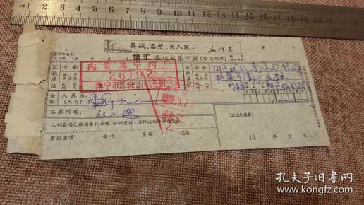 15,内蒙金融       70年代   人行集宁支行  信汇委托单 语录