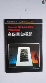 柯达摄影丛书:高级黑白摄影