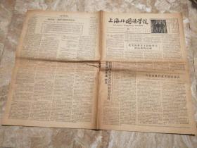 《上海外国语学院》院刊 2019年08月24日 第58期 八开四版 本期内容《把党的教育方针的学习推向新的高潮》等