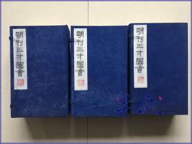 三才图会 线装三函二十四册全 广陵1987年影印
