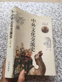中外文化交流史. 签名本