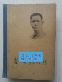 蔡廷锴自传  精装本   黑龙江人民出版社